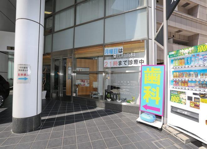 竹村歯科 本町医院5