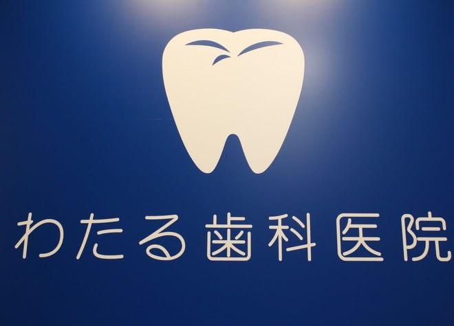 わたる歯科医院(JR西宮駅前)3