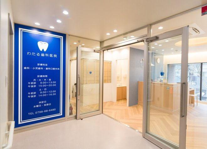 わたる歯科医院(JR西宮駅前)2