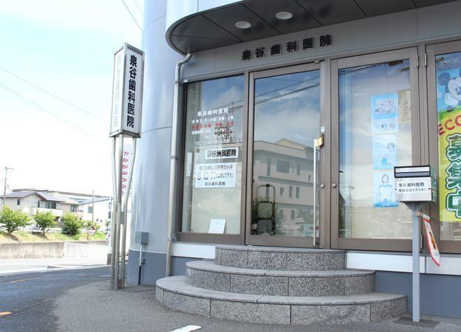 泉谷歯科医院