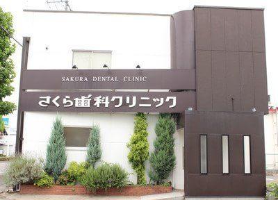 さくら歯科クリニック3