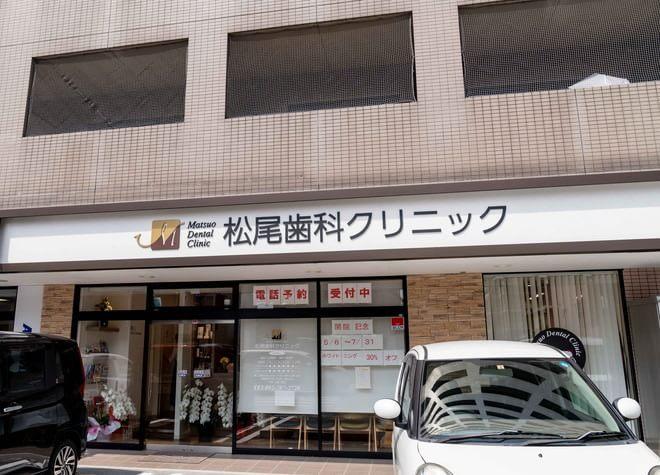 松尾歯科クリニック7