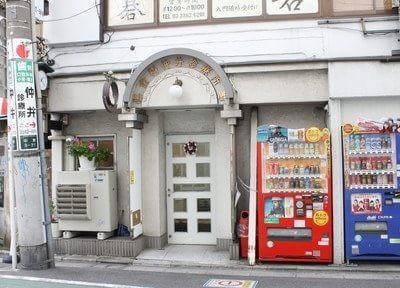 歯科仲井診療所1
