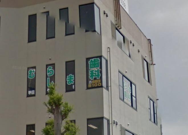 むらしま歯科菊川診療所