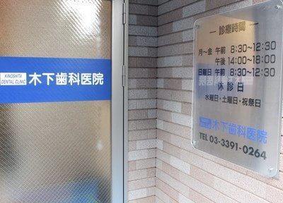 木下歯科医院(杉並区天沼)3