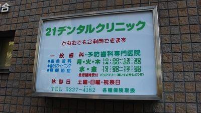 21デンタルクリニック1