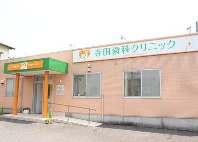 徳力嵐山口駅より徒歩6分のところにある、寺田歯科クリニックです。