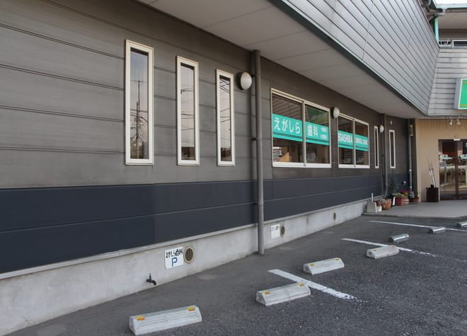 えがしら歯科医院(福岡市東区青葉)(写真1)