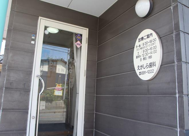 えがしら歯科医院(福岡市東区青葉)(写真2)