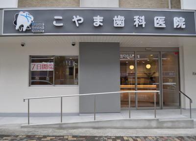 こやま歯科医院1