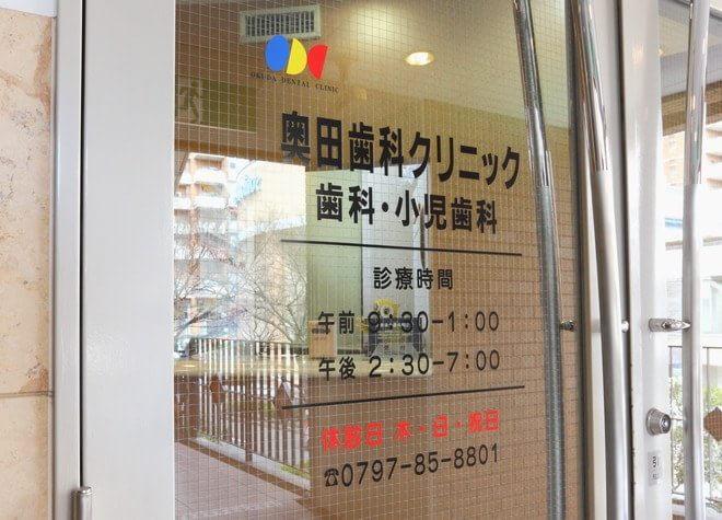医療法人社団 奥田歯科クリニックの画像