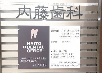 内藤歯科2