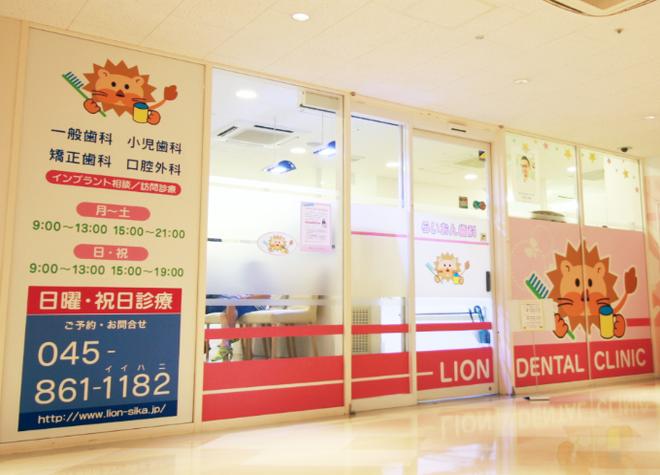 らいおん歯科クリニック サクラス戸塚医院
