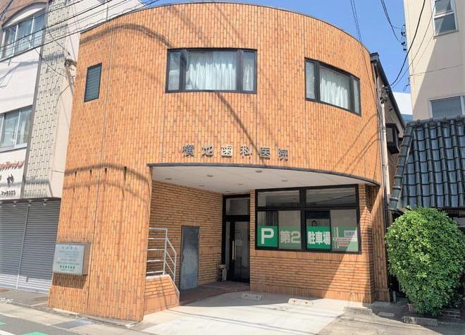 横地歯科医院