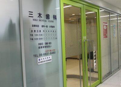桃山台駅近辺の歯科・歯医者「三木歯科」