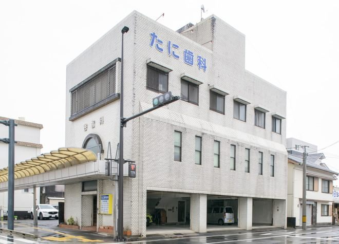 たに歯科医院