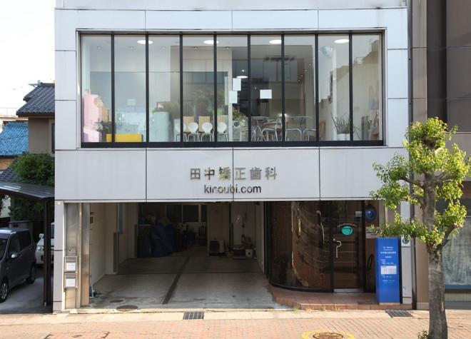 田中矯正歯科医院6