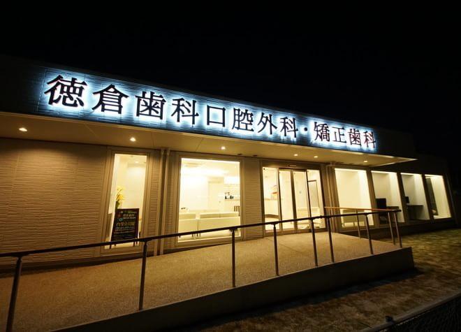徳倉歯科口腔外科・矯正歯科4