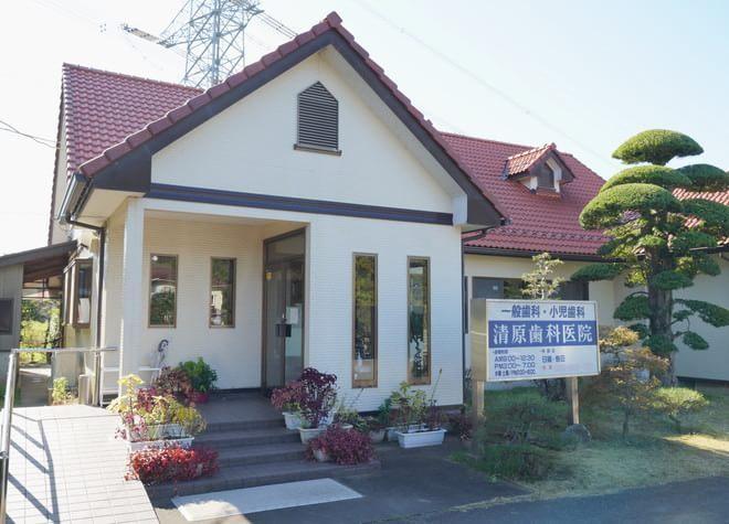 清原歯科医院