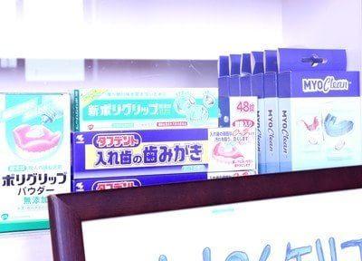 おすすめの歯科用品を置いています。ご購入の際は、スタッフまでお声掛けください。