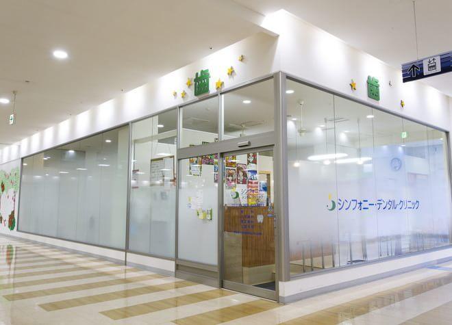 シンフォニー・デンタル・クリニック7