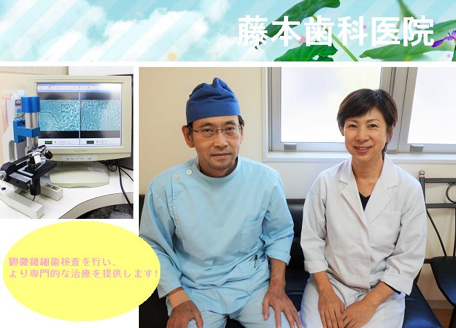 藤本歯科医院1