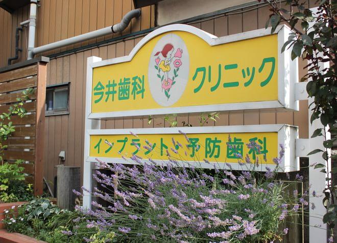 今井歯科クリニック7