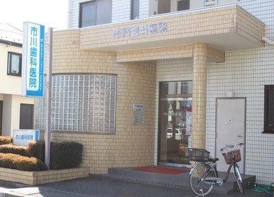 市川歯科医院2