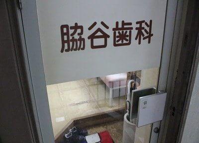 脇谷歯科医院2