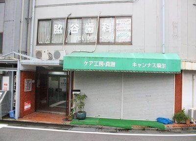 脇谷歯科医院4