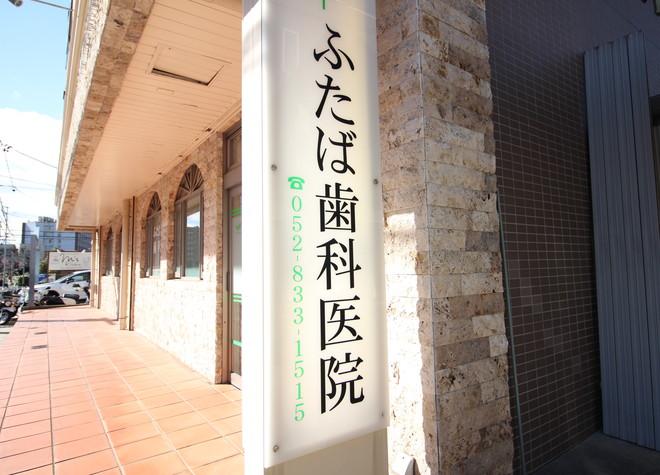 ふたば歯科医院7