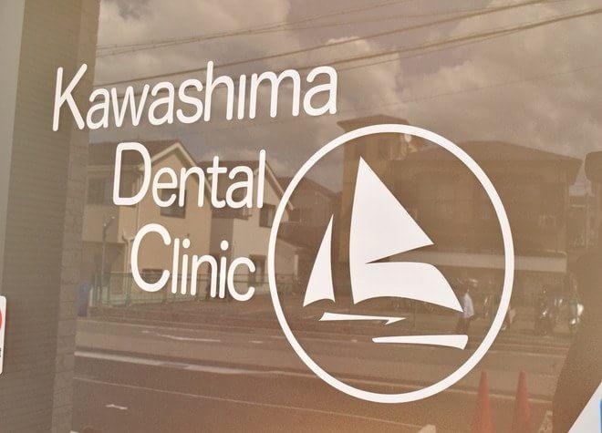 かわしま歯科クリニックの画像