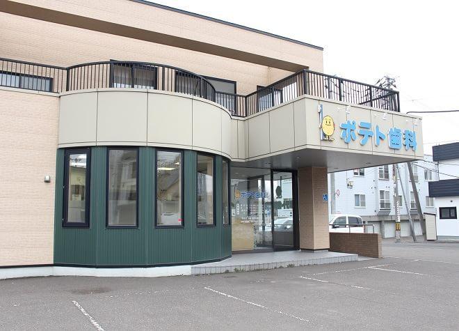 ポテト歯科医院7