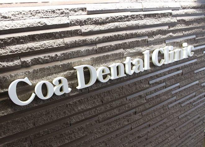 コア歯科クリニック2