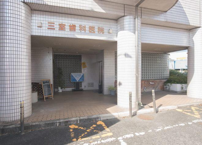 三室歯科医院3