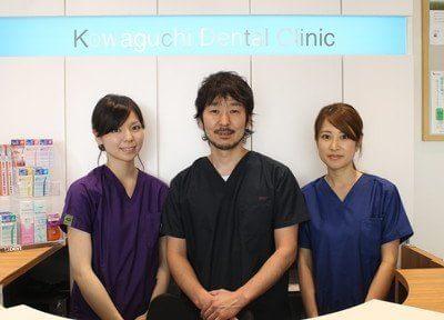 こわぐち歯科クリニック