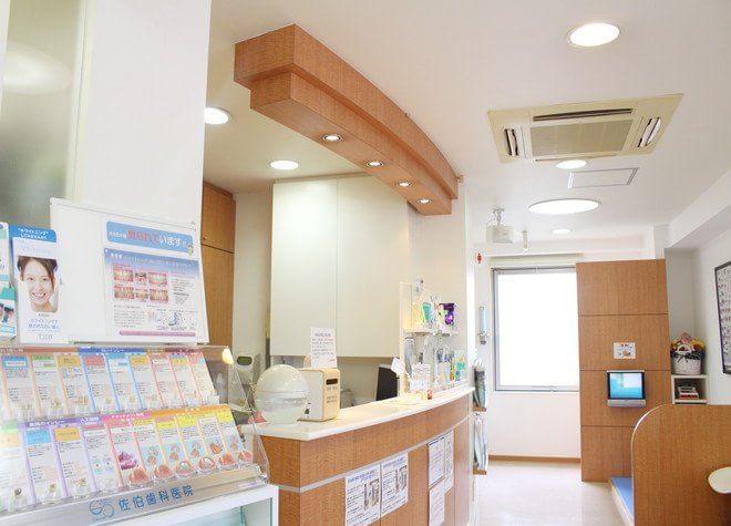 佐伯歯科医院5