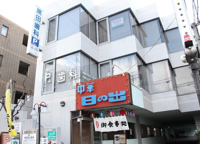 吹田駅(JR)近辺の歯科・歯医者「黒田歯科医院」