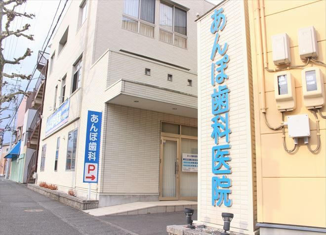 あんぽ歯科医院