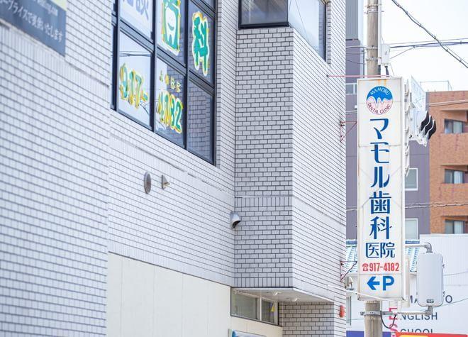 マモル歯科医院