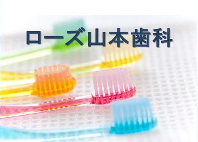 ローズ山本歯科1