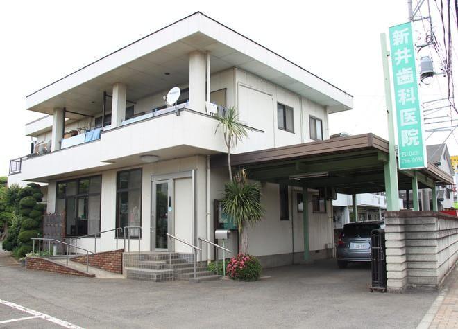 新井歯科医院(写真1)