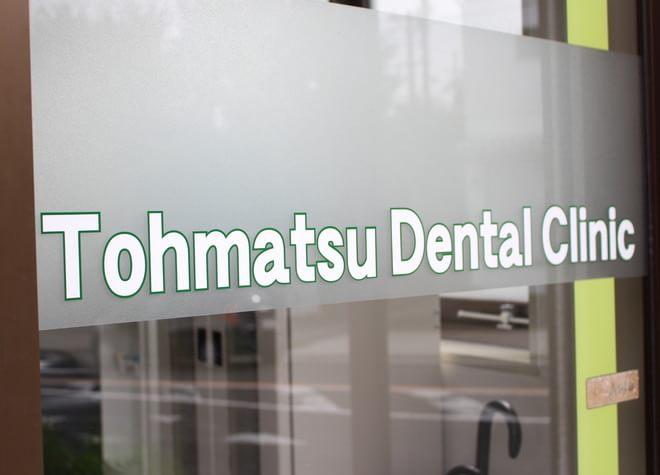 トーマツ歯科医院5