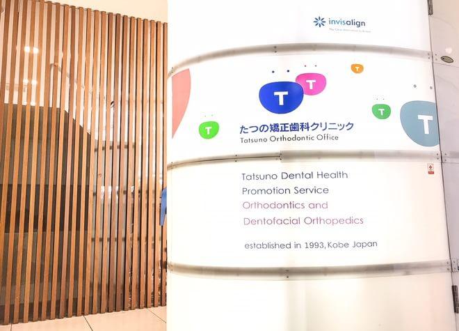 たつの矯正歯科クリニック
