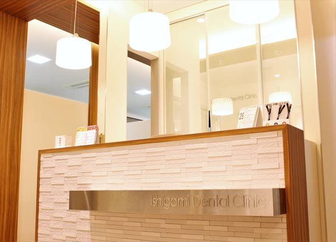 石上歯科医院(写真1)
