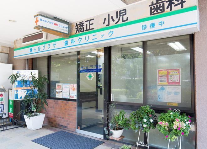 梶ヶ谷プラザ歯科クリニック