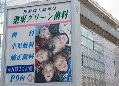 栗東グリーン歯科の画像