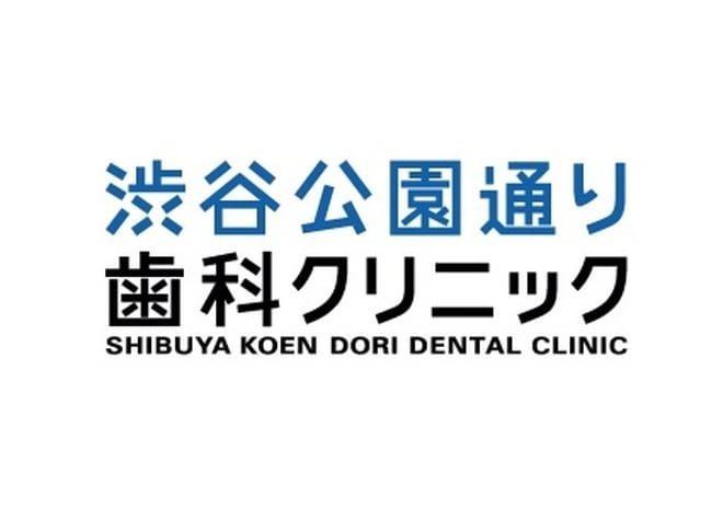 渋谷公園通り歯科クリニック