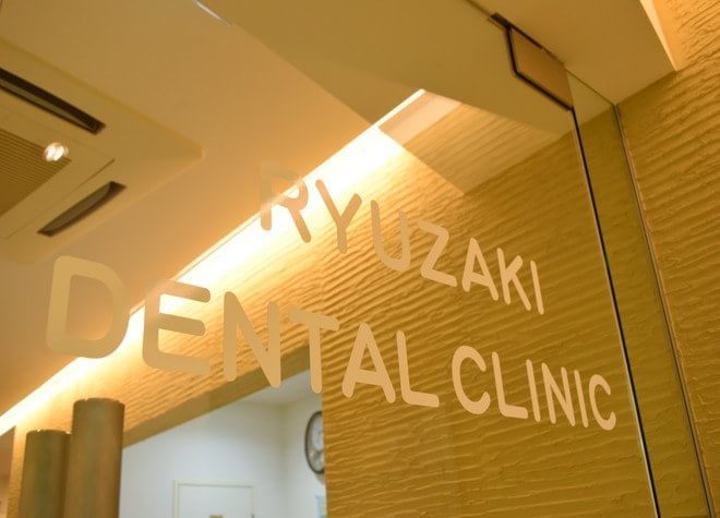 龍崎歯科医院6