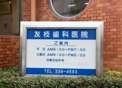 友枝歯科医院4